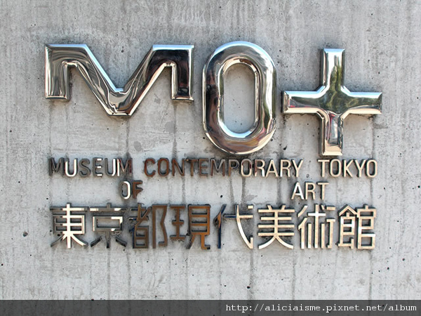東京都現代美術館LOGO.jpg