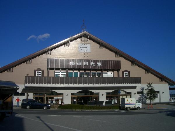 東武日光車站.JPG