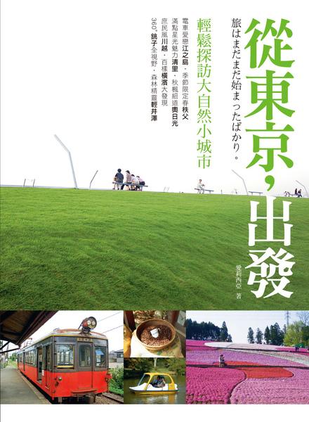 東京旅遊-封面.jpg