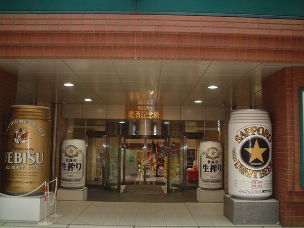 惠比壽啤酒紀念館1.JPG