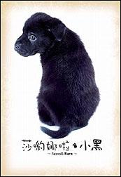 sayonarakuro.jpg