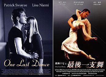 1lastdance.jpg