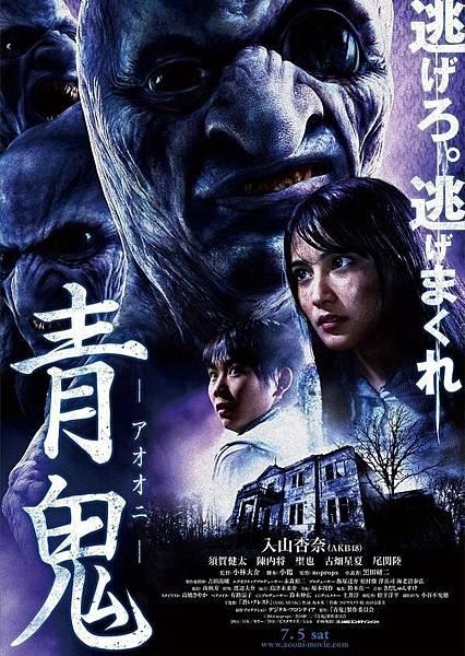 青鬼 (2014).jpg