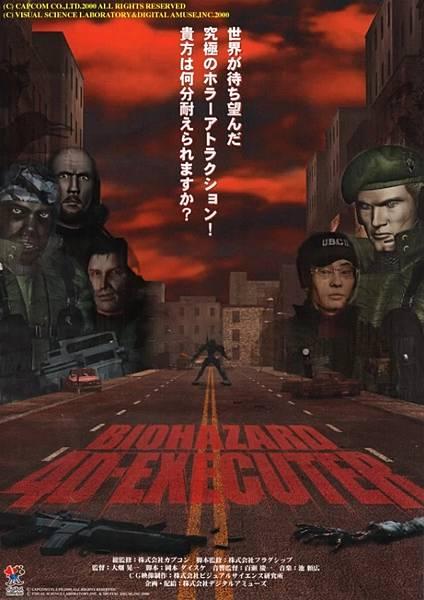 惡靈古堡4D (2000).jpg