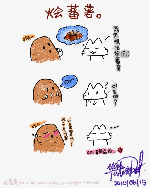 烩番薯.jpg