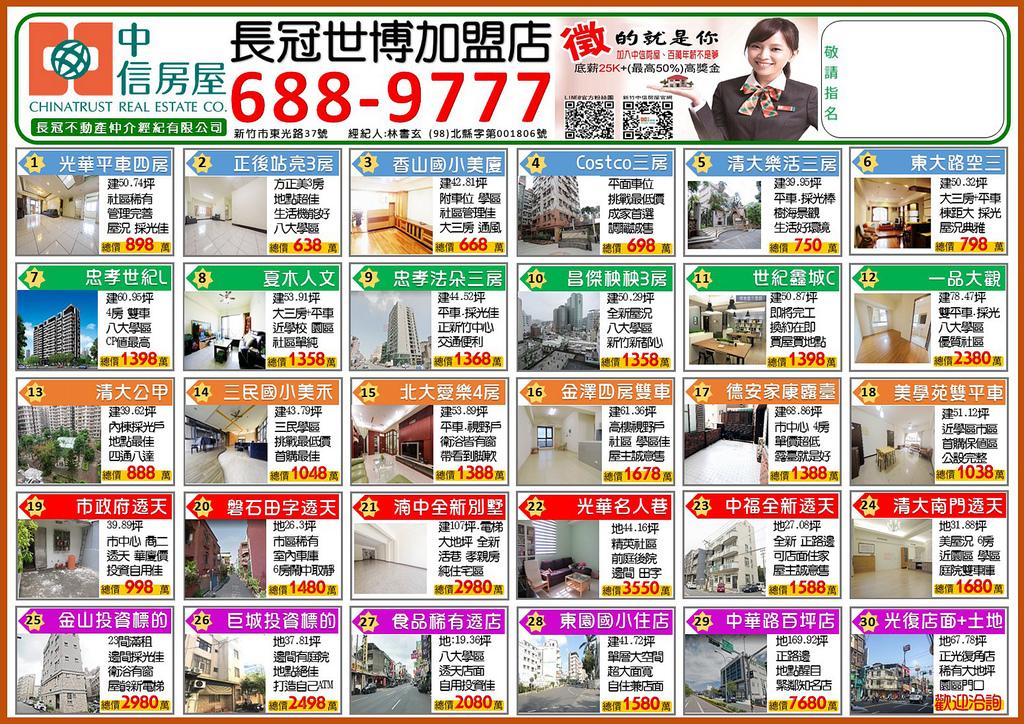 中信房屋長冠世博加盟店11月促銷好案.JPG