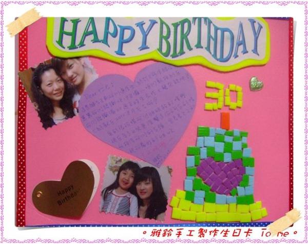 2010年怡君的生日卡
