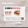 武漢肺炎限定精油 (3).jpg