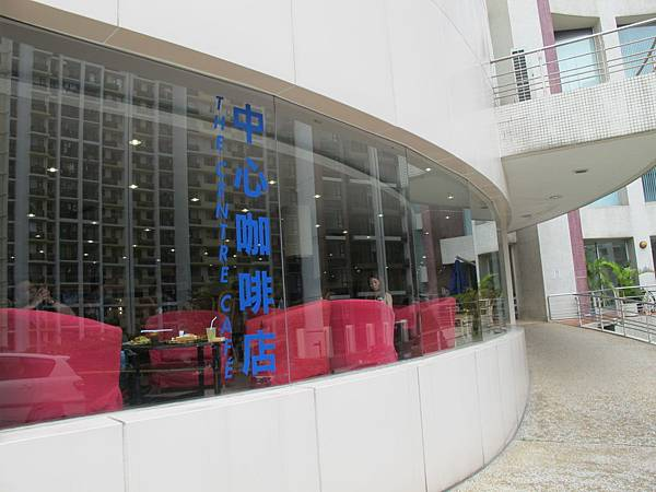 Centre-Cafe-outside-1.jpg