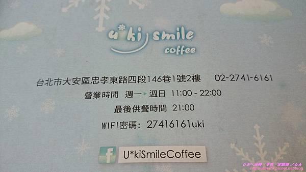 『台北大安區』捷運忠孝敦化站  台北東區特色咖啡館 U*ki Smile Coffee