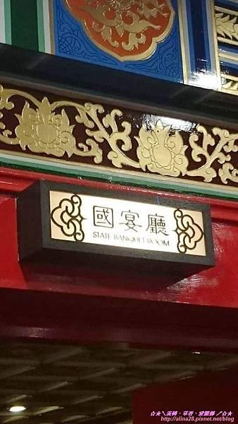『台北士林區』捷運劍潭站 家族聚餐慶祝母親節 圓山大飯店國宴廳