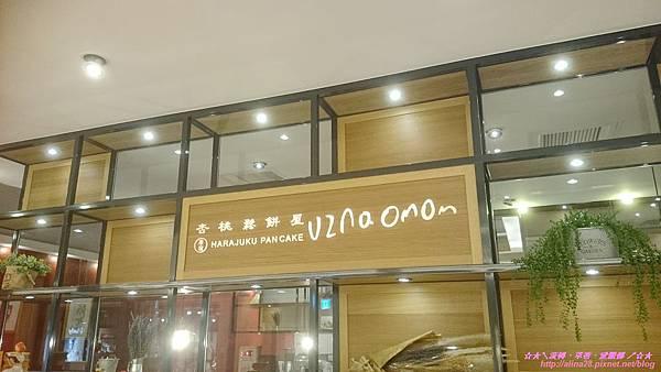 『台北南港區』捷運南港站 杏桃鬆餅屋UZNA OMOM (CITYLINK南港店)