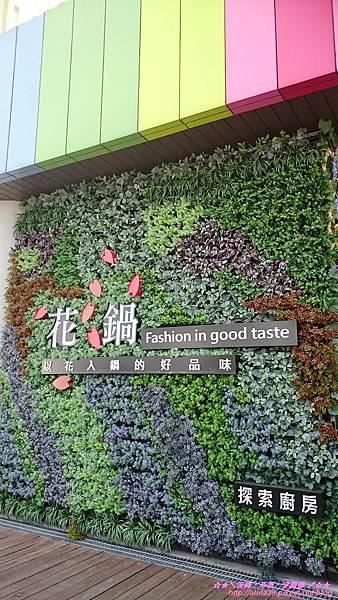 『台北內湖區』探索廚房 花鍋(內湖旗艦店)