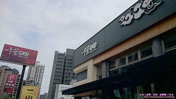 『三重』捷運徐匯中學站 火鍋吃到飽 千葉火鍋(三重集賢尊爵店)