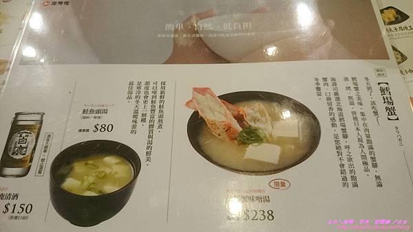『台北信義區』捷運市政府站 海壽司(阪急店)
