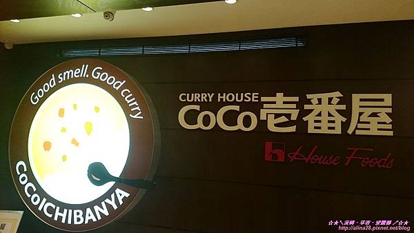 『台北中正區』捷運台北車站 日本連鎖咖哩 CoCo壹番屋(漢口店)