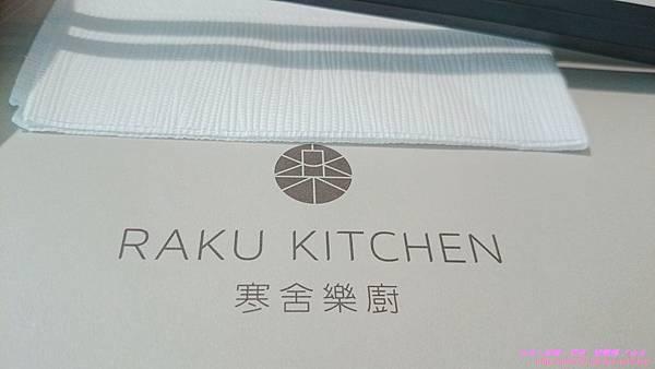 『台北南港區』捷運南港展覽館新開幕 親子餐廳、寒舍艾美系列 寒舍樂廚(RAKU KITCHEN)吃到飽