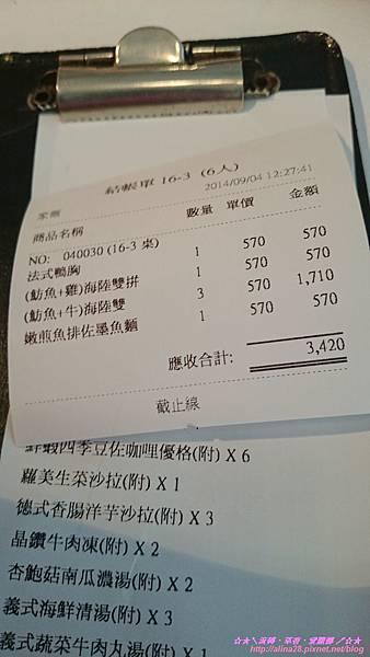 『台北中正區』捷運台北車站 家族聚餐 西堤牛排Tasty(重慶南路店)