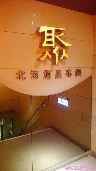 『台北中正區』捷運台北車站 家族聚餐 聚北海道昆布鍋 (台北衡陽店)