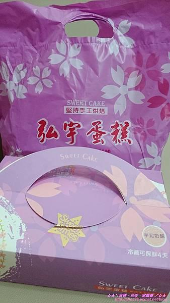 『花蓮』弘宇蛋糕專賣店(手工烘焙)-芋泥奶酪