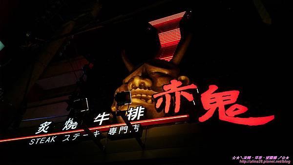 『台中』赤鬼牛排 ( 逢甲店)