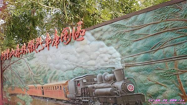 『嘉義』嘉聚 阿里山森林鐵路車庫園區