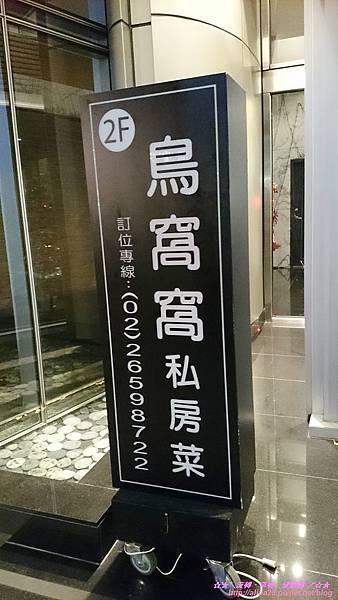 『台北內湖區』捷運西湖站 川、粵、京菜創意料理 鳥窩窩私房菜 (內湖店)