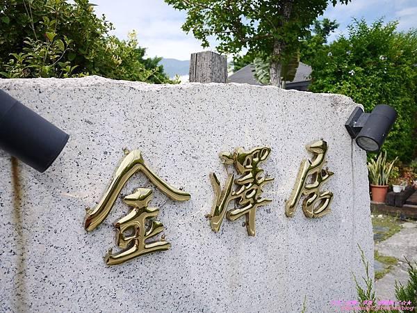 『生日慶花蓮』吉安鄉住宿推薦 金澤居