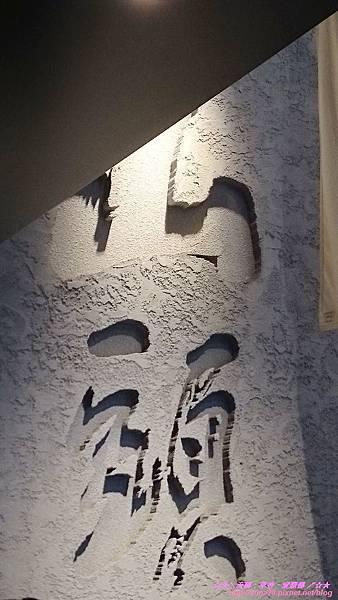 『台北大同區』捷運台北車站 Santouka 來自北海道旭川 山頭火拉麵(京站店)