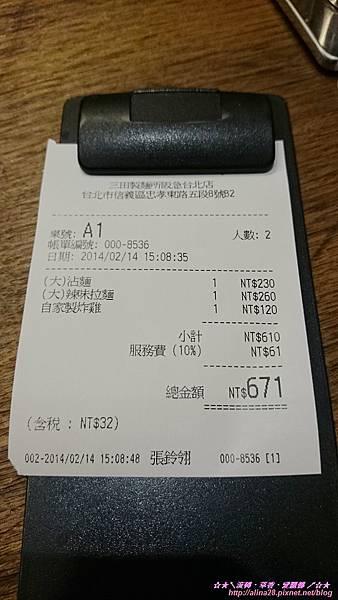 『台北信義區』捷運市政府站 沾麵好味道 三田製麵所(阪急店)