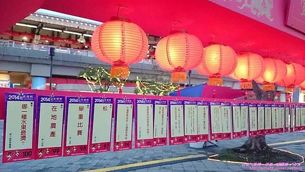 『台北』2014台北燈節 花博園區之飛躍變色阿駿