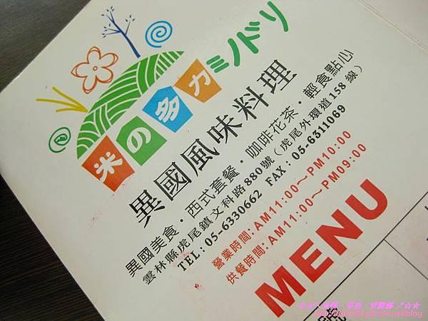 『夏豔之旅 雲林』虎尾 異國風味料理 米多力休閒農莊