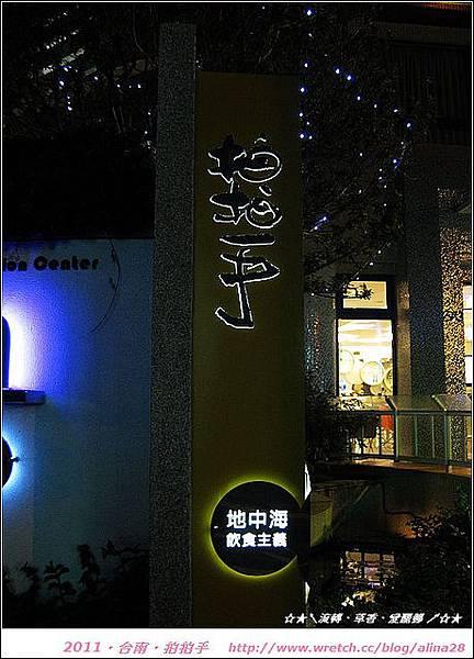 『台南』拍拍手義式餐廳○我愛的地中海希臘風