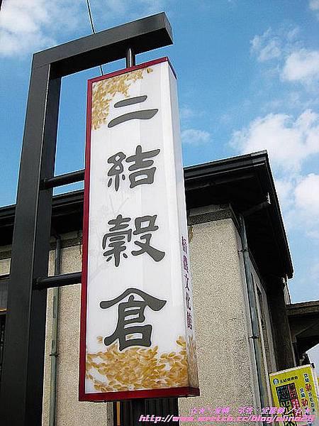 『宜蘭放鬆』五結.宜蘭縣定二級古蹟.二結穀倉稻農文化館