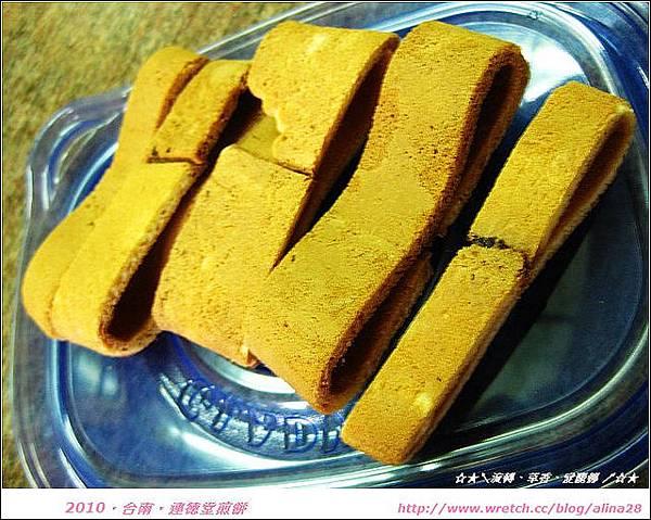 『台南』限量手工 連得堂餅家