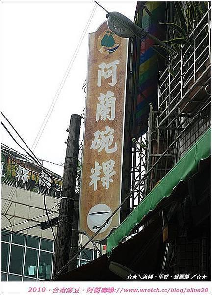 『台南』麻豆‧童年的回憶‧阿蘭碗粿