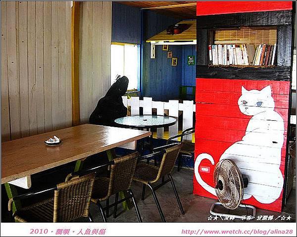 『2010奔放蘭嶼』貓出沒‧注意‧人魚與貓
