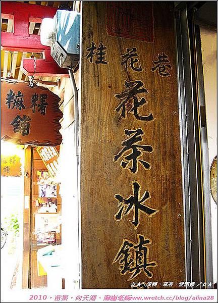 『2010愛戀七夕‧中彰投苗』苗栗南庄‧向天湖、南庄老街