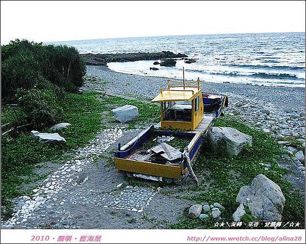 『2010奔放蘭嶼』阿泉伯海燕窩、藍海屋