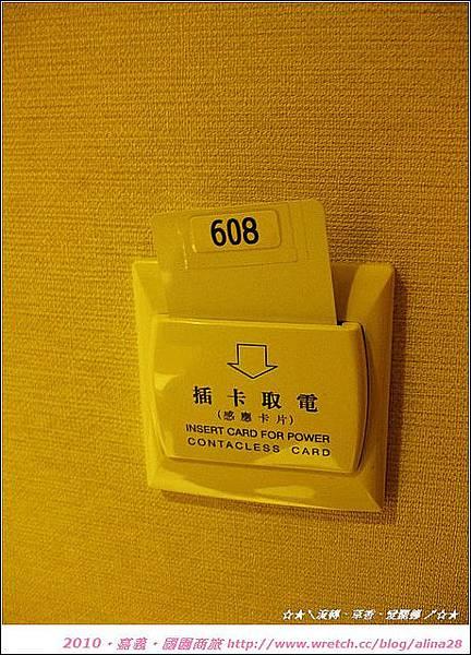 『嘉義』經濟實惠 國園商務飯店