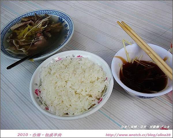 『台南』一日的美好開端‧包成羊肉