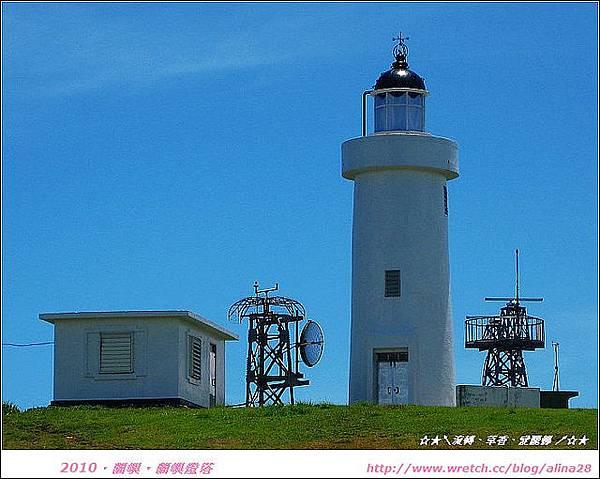 『21010奔放蘭嶼』蘭嶼燈塔、乾枯的小天池