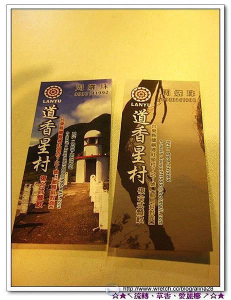 『2010奔放蘭嶼』淺淺海洋風‧道香星村