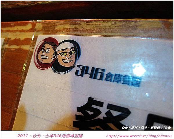 『台北中山區』捷運忠孝新生 松江南京站 台啤建國346啤酒廠