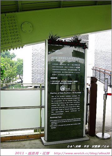 『台北』感恩周逛花博‧寰宇庭園區