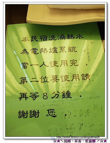 『2010愛戀七夕‧中彰投苗』南投埔里‧濃濃歐風‧埔中城民宿