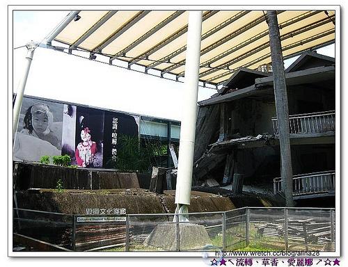 『2010愛戀七夕‧中彰投苗』台中霧峰‧九二一地震教育園區