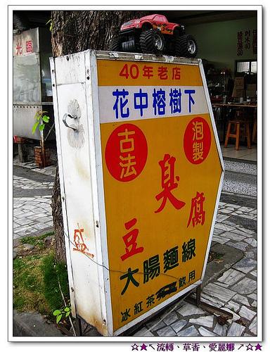 『花蓮慢活』花中榕樹下臭豆腐、黎明紅茶