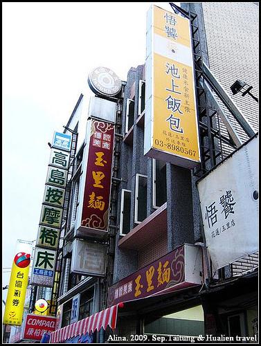 『台東』東河包子、同場加映『花蓮』玉里麵