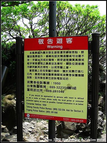 『台東』小野柳、水往上流奇觀